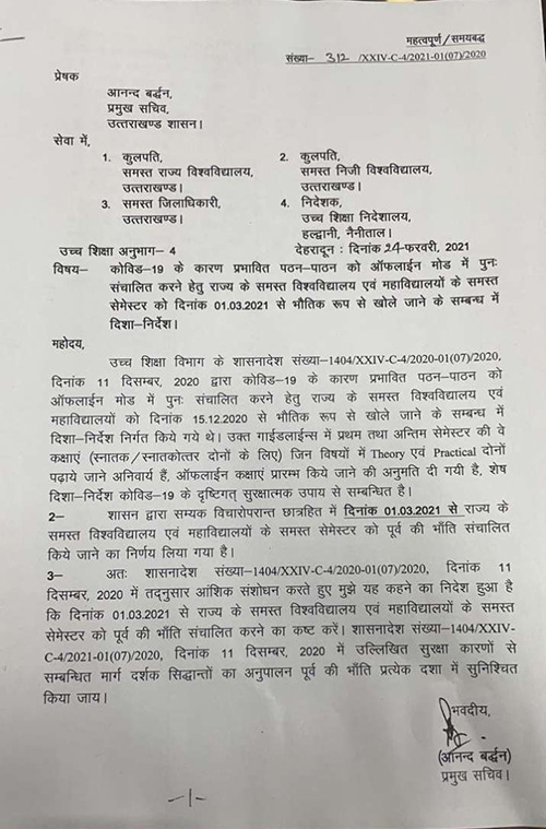 University & Colleges To Open From 01 March In Uttarakhand