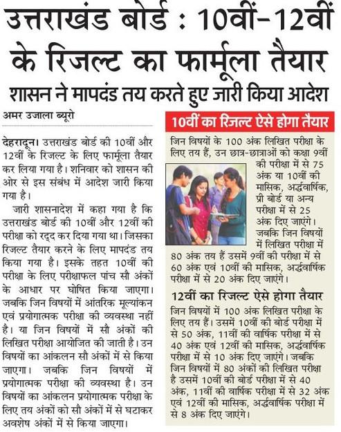 Uttarakhand Board Result Evaluation