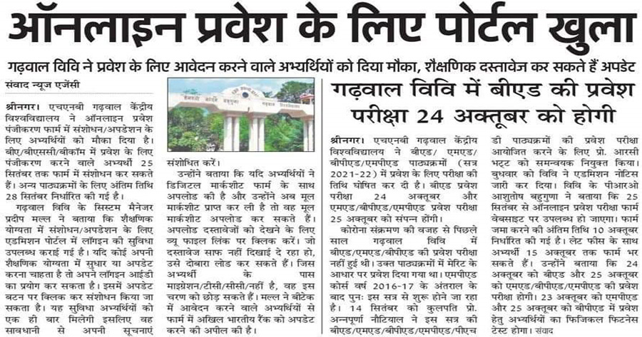 HNB Garhwal University Open Portal For Students To Update Online Admission Form