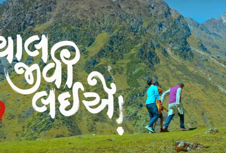 Chaal Jeevi Laiye Superhit Gujarati Movie Shot in Chopta Region