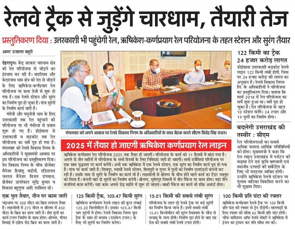 Char Dham Railway Project