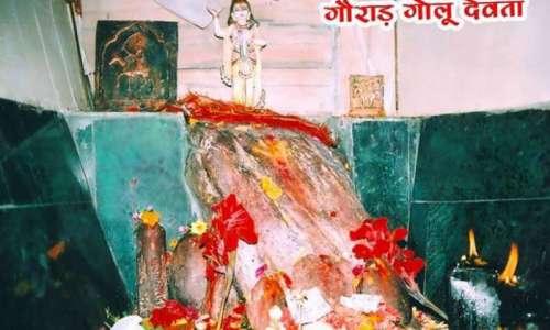 Gairar Golu Devta