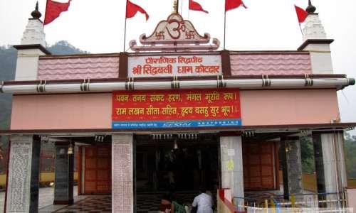 Sidhbali Temple