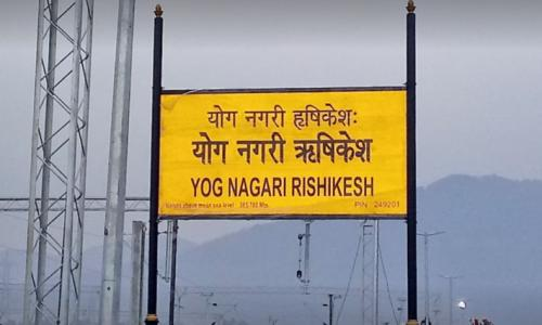 Yog Nagri Rishikesh Railway Station